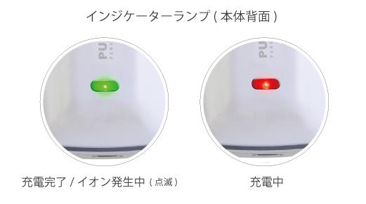 パーソナル空気清浄機「ピュアサプライ」インジケーターランプ